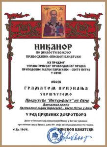 Gramata Episkopa banatskog Nikanora, 2012